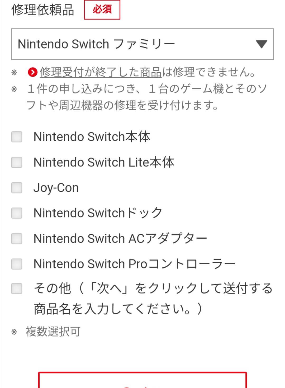 SwitchLite修理申し込み体験記/修理依頼品の選択