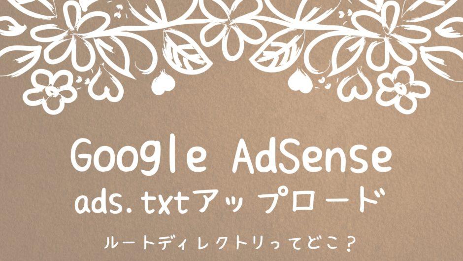 ルートディレクトリってどこ?アドセンスads.txtアップロード方法