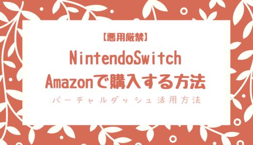 Switch購入する方法!Amazonのバーチャルダッシュを活用しなきゃ損!