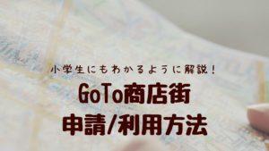 GoTo商店街の申請/利用方法まとめ!小学生にもわかるように解説