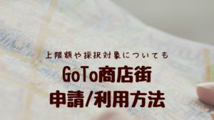 GoTo商店街の申請/利用方法まとめ!上限額や対象外となる条件とは