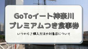 GoToイート神奈川プレミアム食事券の購入方法!クーポンの使える店についても