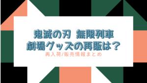鬼滅の刃【無限列車】劇場グッズの再販はある?再入荷/在庫情報と販売店について