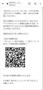 LINEのQRコードを公式サイトで発見