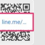 LINEのブラウザQRコードをスマホ1台で読み取る方法を画像つき解説!